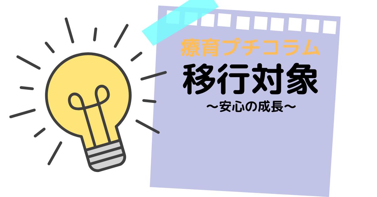 療育プチコラム〜移行対象〜